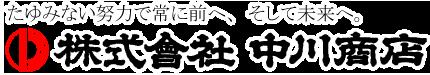 建設資材・地盤調査・地盤改良の株式会社中川商店(新潟県・新潟市・長岡市)