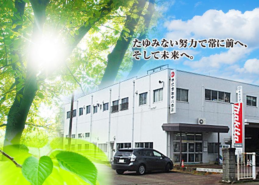 たゆみない努力で常に前へ、そして未来へ。株式会社中川商店