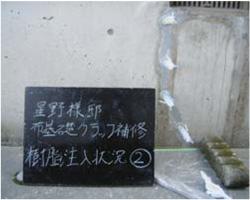 ヒビ割れ補修工事05