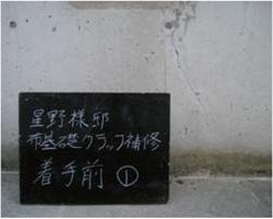 ヒビ割れ補修工事01