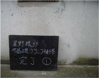 ヒビ割れ補修工事03