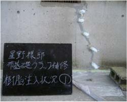 ヒビ割れ補修工事02